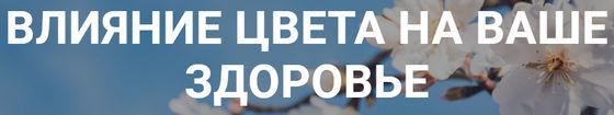 vlijanie_cveta_na_zdorove
