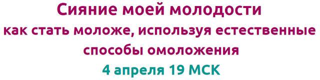 molodost_kak_stat_molozhe