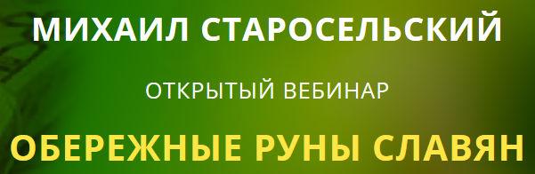 oberezhnye_runy_slavjan