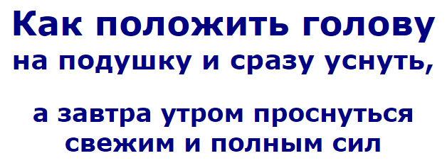 kak_bystro_zasnut