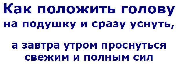 kak_vyspatsja_za_5_chasov